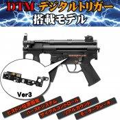 【東京マルイ】電子トリガー搭載モデル|H&K MP5クルツA4 STD