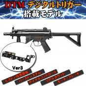 【東京マルイ】電子トリガー搭載モデル|H&K MP5クルツA4 PDW STD