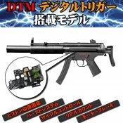 【東京マルイ】電子トリガー搭載モデル|H&K MP5 SD6 STD