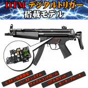 【東京マルイ】電子トリガー搭載モデル|H&K MP5A5 STD