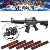 【東京マルイ】電子トリガー搭載モデル|コルト M4A1カービン STD