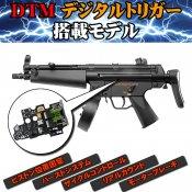 【東京マルイ】電子トリガー搭載モデル|H&K MP5A5 HC
