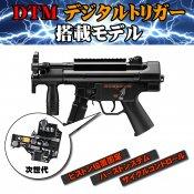 【東京マルイ】電子トリガー搭載モデル|H&K MP5K HC