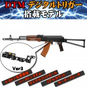 【東京マルイ】電子トリガー搭載モデル|次世代 AKS74N