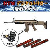 【東京マルイ】電子トリガー搭載モデル|次世代 SCAR-L FDE
