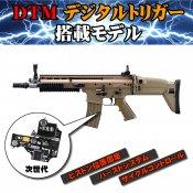 【東京マルイ】電子トリガー搭載モデル|次世代 SCAR-L CQC FDE