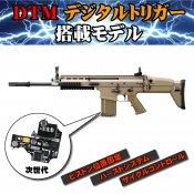 【東京マルイ】電子トリガー搭載モデル|次世代 SCAR-H FDE