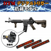 【東京マルイ】電子トリガー搭載モデル|次世代 CQB-R(FDE)
