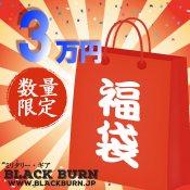 【BLACKBURN福袋2019】 3万円パック