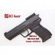 【DCI Guns】20mmレールマウントV2.0 東京マルイ 電動HK45専用