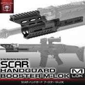 【LayLax/ライラクス】東京マルイ 次世代 SCAR用 SCAR ハンドガード ブースター M-LOK