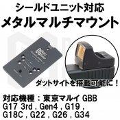 【DCI Guns】シールドユニット対応メタルマルチマウント東京マルイ Glock GBB シリーズ専用