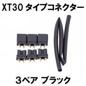 【DCI Guns】黒いXT30コネクター オスメス3ペア