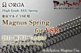 【ORGA】VSR Magnus Spring