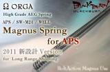 【ORGA】APS互換 Magnus Spring