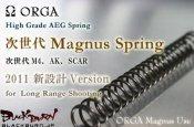 【ORGA】次世代専用 Magnus Spring