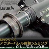 【LayLax】M4シリーズ・アウターバレル調整シムリング 0.5mm 6枚入り