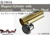 【ORGA】Magnusシリンダーセット 次世代用
