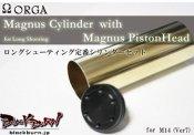【ORGA】Magnusシリンダーセット M14用(Ver7)
