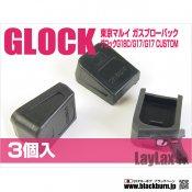 【LayLax/ライラクス】G17・G18C マガジンバンパー 3ヶ入