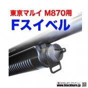 【フリーダムアート】東京マルイM870用 Fスイベル