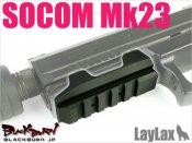 【LayLax】マルイ ソーコムMk23用 アンダーマウントベース Ver.2