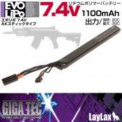 【LayLax/ライラクス】EVOリポバッテリー7.4v 1100mAh AKスティックタイプ