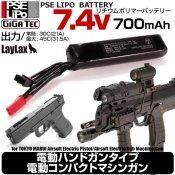 【LayLax/ライラクス】PSEリポバッテリー7.4V 電動ハンドガンタイプ