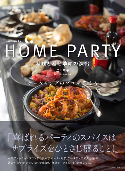 HOME PARTY ホームパーティ 料理と器と季節の演出