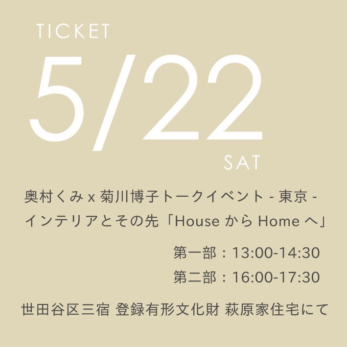 TOKYO TALK EVENT