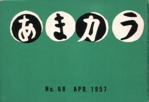 あまカラ 68号