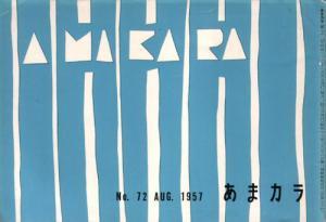 あまカラ 72号