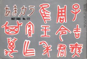 あまカラ 177号