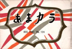 あまカラ 124号