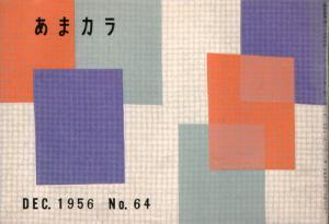 あまカラ 64号