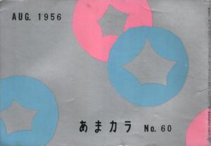 あまカラ 60号