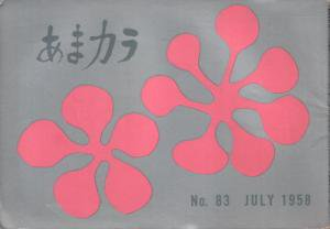 あまカラ 83号