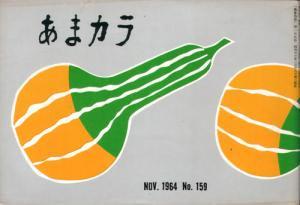 あまカラ 159号