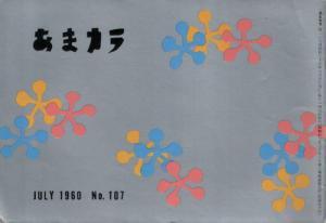 あまカラ 107号