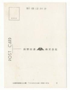 絵葉書 和歌山県 吉野熊野国立公園 下村海南記念館と望楼の芝生 熊野 ...