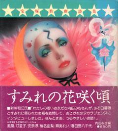 すみれの花咲く頃 宝塚歌劇詩集For Ladies 95