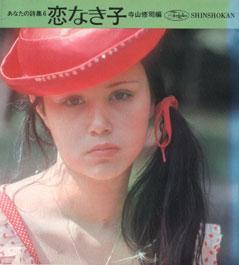 あなたの詩集6 恋なき子For Ladies 59