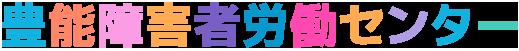 障害者アートのオリジナルメッセージ衣料雑貨制作通信販売-オンラインショップ積木屋/豊能障害者労働センター