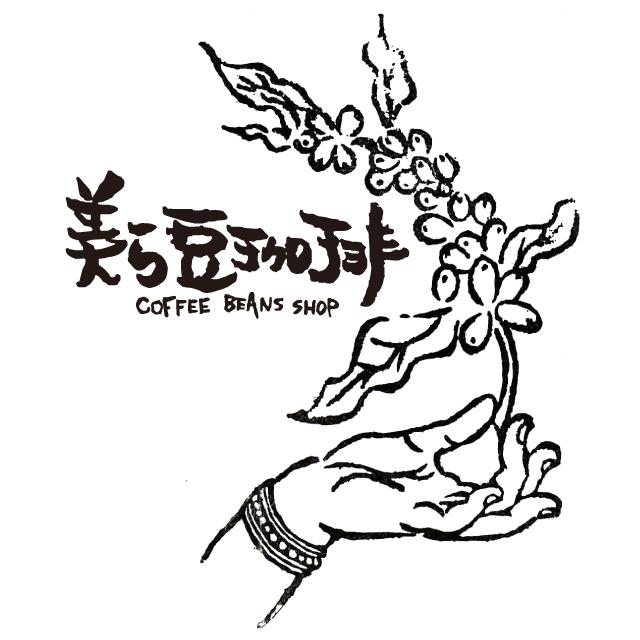 美味しいコーヒー豆販売・通販 美ら豆珈琲 (ちゅらまめこーひー)