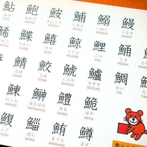 魚へんの漢字/お勉強カード