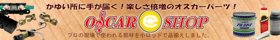 OSCAR E-SHOP / オスカーイーショップ