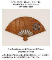 LCO165-001 銘木コースター「扇」 希少素材屋久杉/ウォールナット 麻の葉組子模様 ☆極上素材のコースターでおもてなし☆