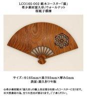 LCO165-002 銘木コースター「扇」 希少素材屋久杉/ウォールナット 桜組子模様 ☆極上素材のコースターでおもてなし☆