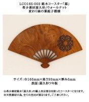 LCO165-003 銘木コースター「扇」 希少素材屋久杉/ウォールナット 変わり麻の葉組子模様 ☆極上素材のコースターでおもてなし☆