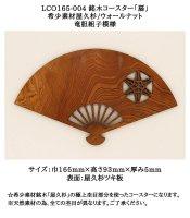 LCO165-004 銘木コースター「扇」 希少素材屋久杉/ウォールナット 竜胆組子模様 ☆極上素材のコースターでおもてなし☆